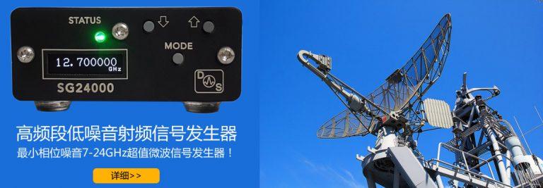 射频/微波测试仪器插图